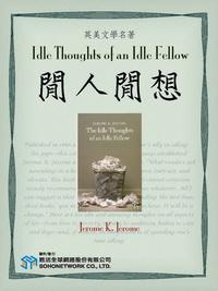 Idle Thoughts of an Idle Fellow = 閒人閒想
