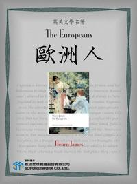 The Europeans = 歐洲人