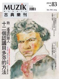MUZIK古典樂刊 [第83期]:十二個認識貝多芬的方法