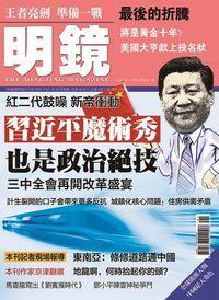 明鏡月刊 [總第47期]:習近平魔術秀 也是政治絕技