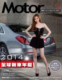 汽車百科 [第338期]:2014全球新車年鑑