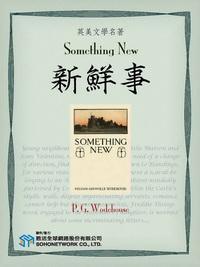 Something New = 新鮮事