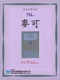 Mike = 麥可