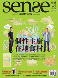 Sense好感 [第24期]:個性主廚 在地食材