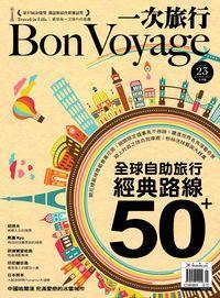 Bon Voyage一次旅行 [第23期]:全球自助旅行 經典路線50+