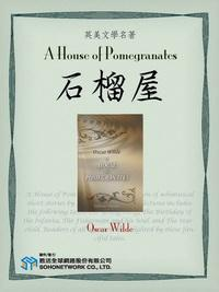 A House of Pomegranates = 石榴屋