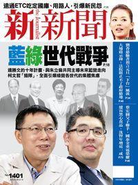 新新聞 2014/01/09 [第1401期]:藍綠世代戰爭