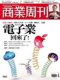商業周刊 2014/01/13 [第1365期]:電子業回來了!