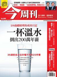 今周刊 2014/01/13 [第890期]:一杯溫水倒出200萬年薪