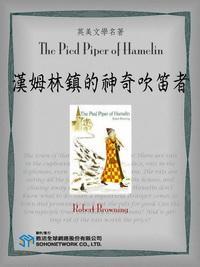 The Pied Piper of Hamelin = 漢姆林鎮的神奇吹笛者