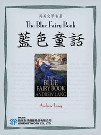 The Blue Fairy Book = 藍色童話