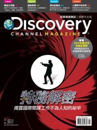 Discovery探索頻道雜誌 [第12期] [國際中文版] :特務解密