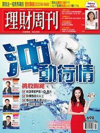 理財周刊 2014/01/10 [第698期]:沖動行情