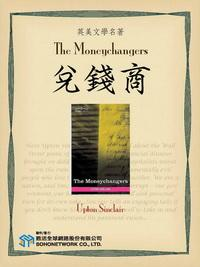 The Moneychangers = 兌錢商