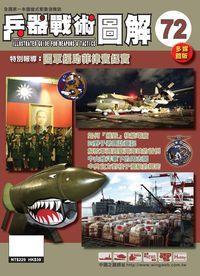 兵器戰術圖解 [第72期]:國軍援助菲律賓紀實