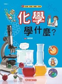 化學學什麼?