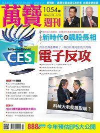 萬寶週刊 2014/01/13 [第1054期]:CES 電子反攻