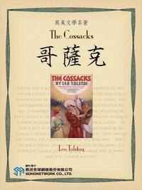 The Cossacks = 哥薩克