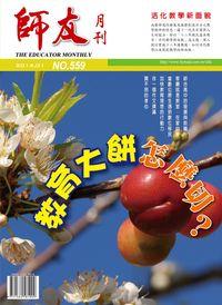 師友月刊 [第559期]:教育大餅怎麼切?