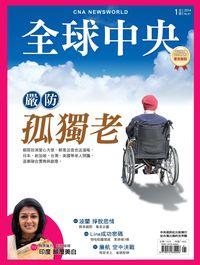全球中央 [第61期]:嚴防孤獨老