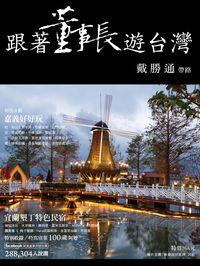 跟著董事長遊台灣 [第6期]:嘉義好好玩:特別企劃