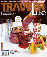 旅人誌 [第104期]:感動料理台,台灣世界級名廚50+