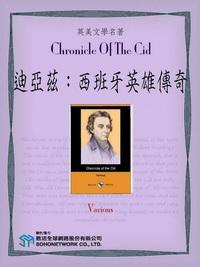 Chronicle Of The Cid = 迪亞茲 : 西班牙英雄傳奇
