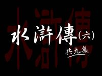 水滸傳 [有聲書]. 六