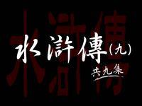 水滸傳 [有聲書]. 九