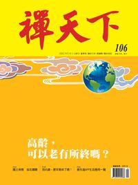 禪天下 [第106期]:高齡,可以老有所終嗎?