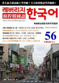 槓桿韓國語學習週刊 2014/01/15 [第56期] [有聲書]:首爾大學韓國語第三冊 第七課