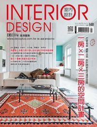 室內設計 INTERIOR DESIGN [第73期]:一房×二房×三房的空間計畫