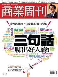 商業周刊 2014/01/20 [第1366期]:三句話聊出好人緣