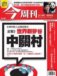 今周刊 2014/01/20 [第891期]:直擊》世界新矽谷 中關村