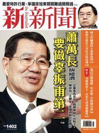 新新聞 2014/01/16 [第1402期]:蕭萬長要做辜振甫第二