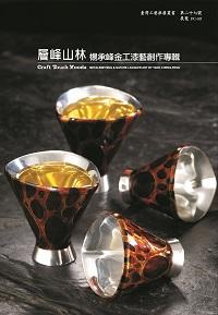 層峰山林:楊承峰金工漆藝創作專輯