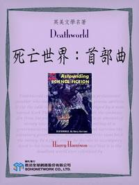 Deathworld (1) = 死亡世界. [首部曲]