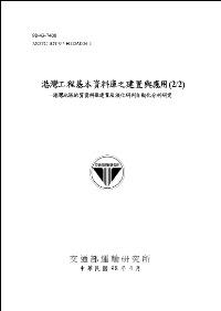 港灣工程基本資料庫之建置與應用. (2/2), 港灣地區地質資料庫建置及液化研判自動化分析研究