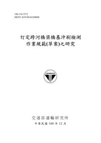 訂定跨河橋梁橋基沖刷檢測作業規範(草案)之研究