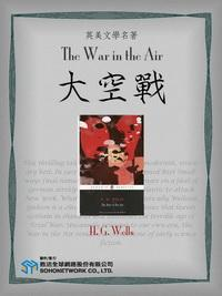 The War in the Air = 大空戰