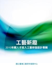 工藝新趣:年輕人才投入工藝研發設計專輯. 2010