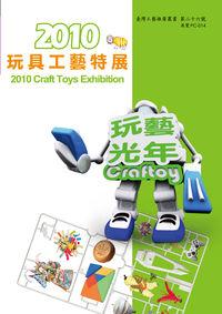 玩藝光年:玩具工藝特展. 2010