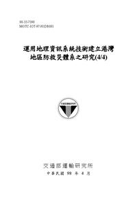 運用地理資訊系統技術建立港灣地區防救災體系之研究. (4/4)