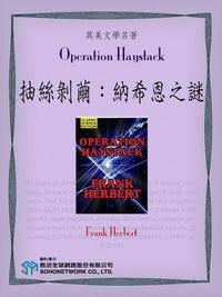 Operation Haystack = 抽絲剝繭 : 納希恩之謎