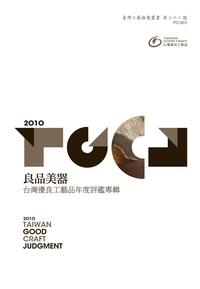 TGCJ良品美器:臺灣優良工藝品年度評鑑專輯. 2010