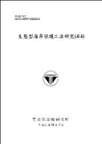 生態型海岸保護工法研究. (4/4)