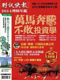財訊快報 [第201401期]:萬馬奔騰不敗投資學