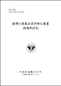 港灣工程基本資料庫之建置與應用. (2/2)