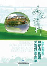 山水隨行:國道6號興建專輯. 4, 環境生態景觀篇.交通及設施工程篇