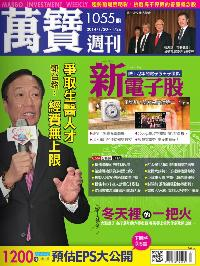 萬寶週刊 2014/01/20 [第1055期]:新電子股